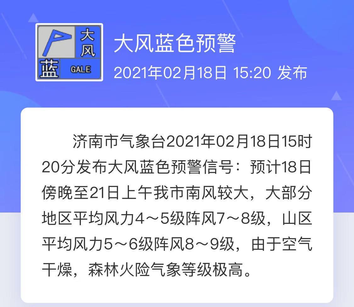 济南发布大风蓝色预警:18日傍晚起连续4天南风较大 阵风最大8~9级!