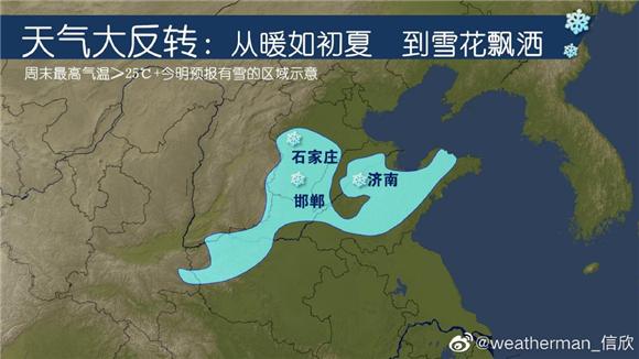 最高3℃!大范围雨雪将上线 济南气温持续刷新低