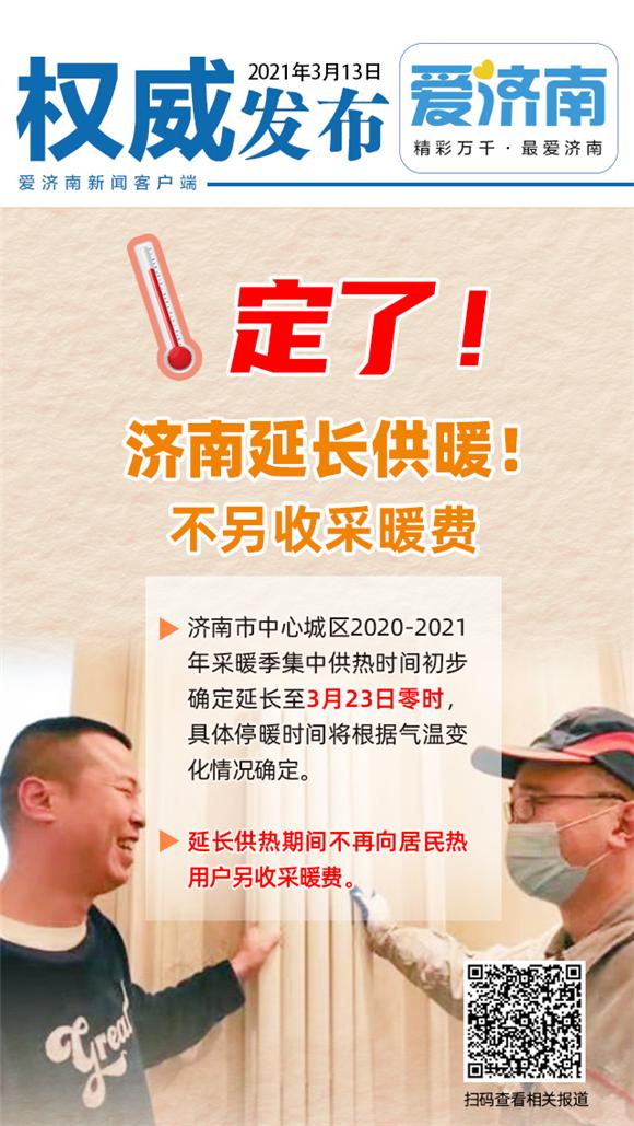 延长供暖!济南市中心城区延长至3月23日零时