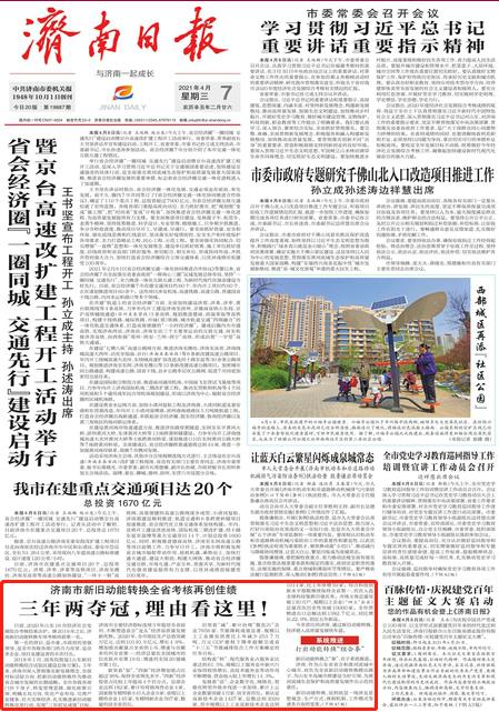 济南市新旧动能转换全省考核三年两夺冠,强省会的超级引擎怎样打造?