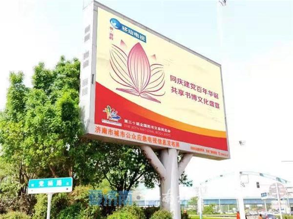 12年后书博会重回泉城 给济南文化产业发展带来新契机