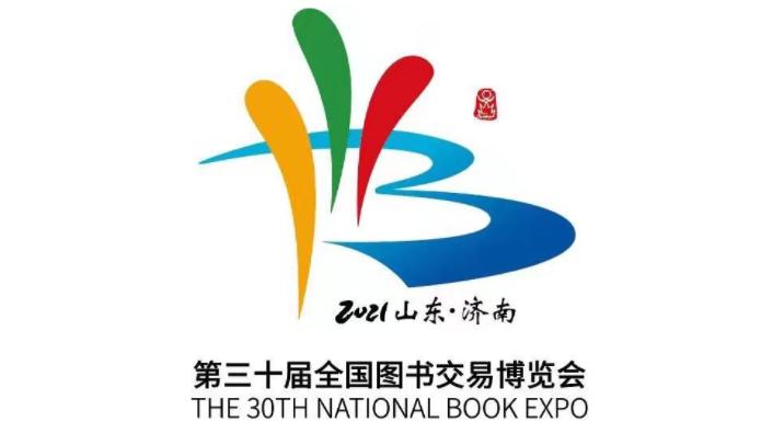 第30届书博会第二次预备会召开 已有1400多家出版单位预订展位4100多个