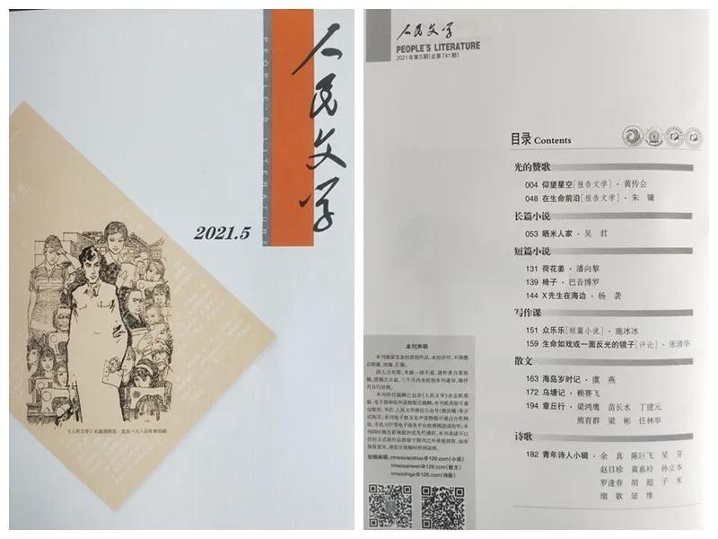 《人民文学》刊登章丘红色故事:雄狮组建在相公庄,走进28军诞生地