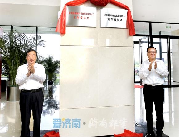 """省委常委任济南起步区一把手,""""高配版""""领导班子意味着什么?"""