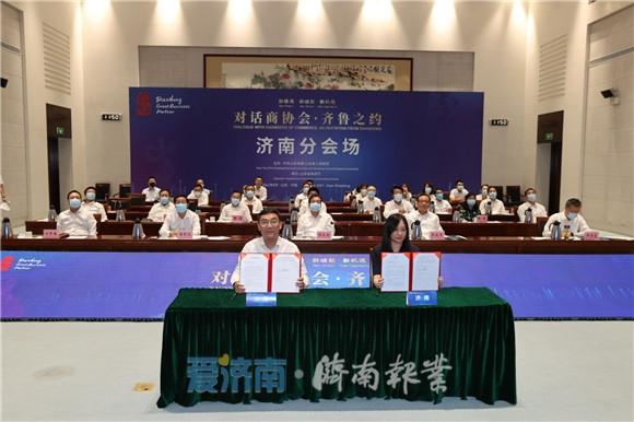 新格局·新动能·新机遇 对话商协会·齐鲁之约活动在济举行 刘家义发表主旨演讲 李干杰主持