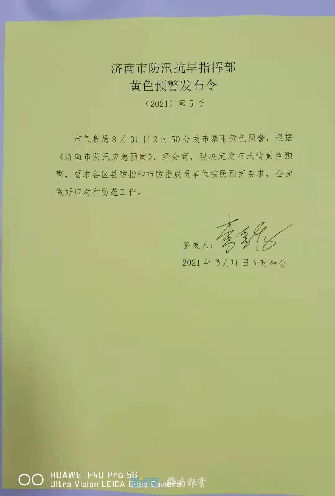 济南市防指发布暴雨黄色预警和防汛Ⅲ级应急响应