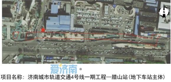 济南地铁3号线、4号线用地公示 首站末站在这!