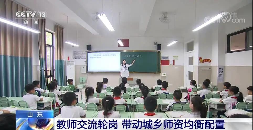央视关注济南教育:教师交流轮岗