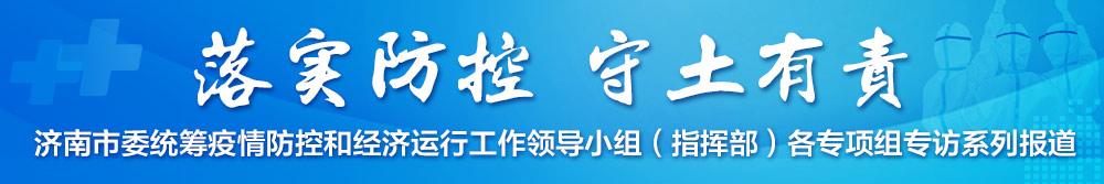 【落实防控 守土有责】全力以赴扩内需、稳外贸、强产业!