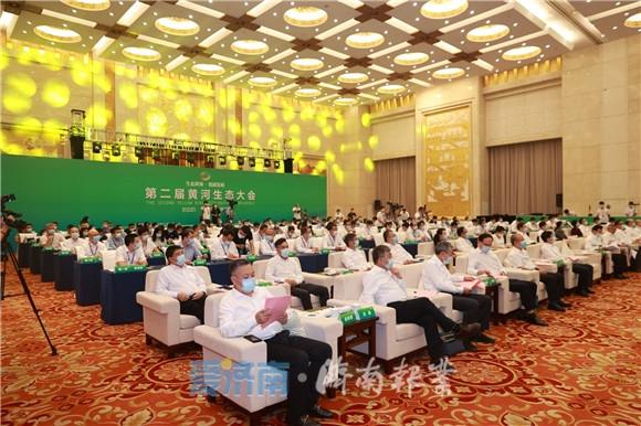 第二届黄河生态大会在济南开幕 谢经荣叶民王书坚孙述涛出席
