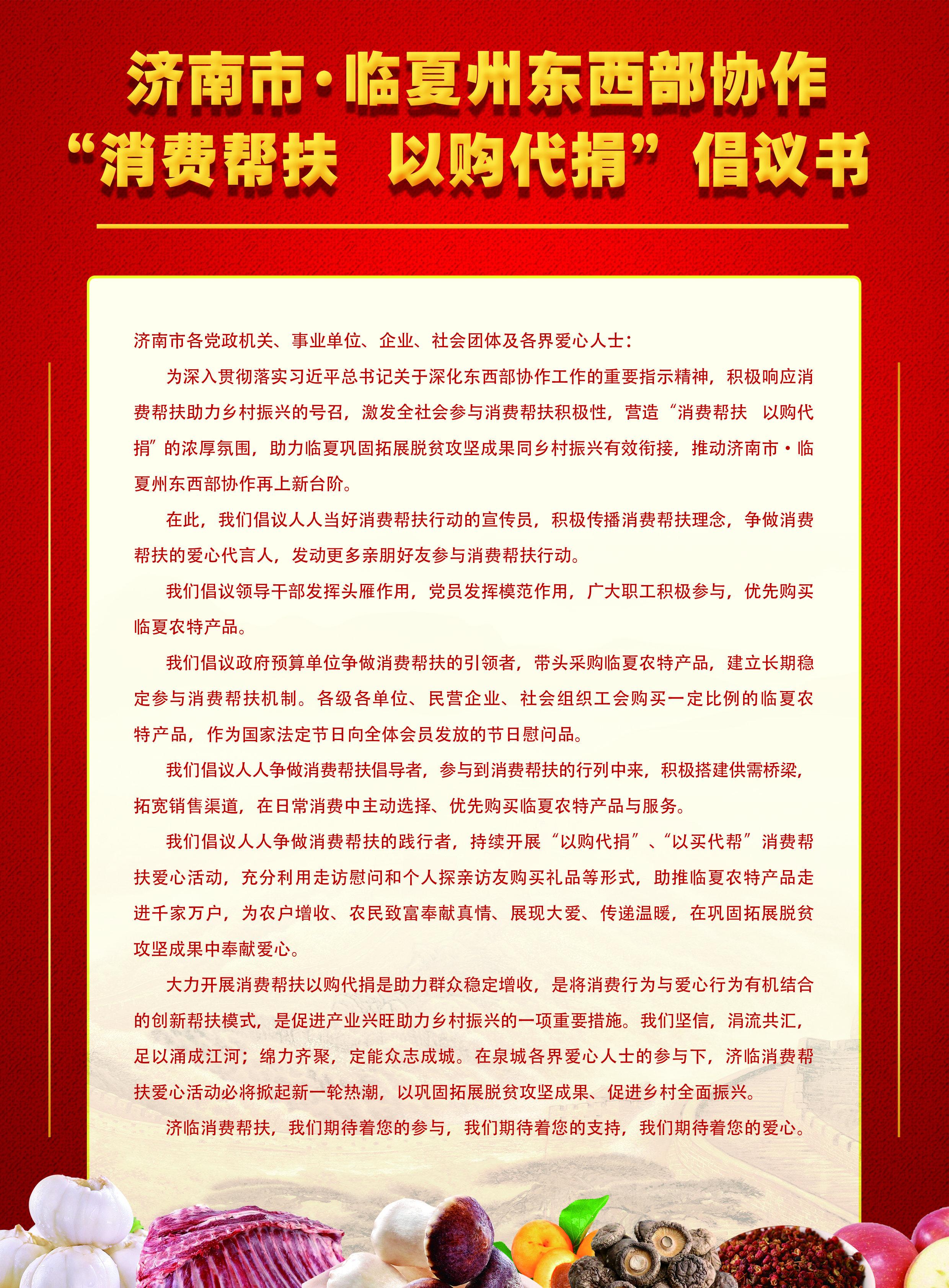 """济南市·临夏州东西部协作""""消费帮扶 以购代捐""""倡议书请您查收"""