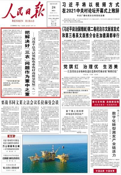 人民日报头版头条聚焦山东三涧溪等地:返乡人才多起来,村子人气旺起来