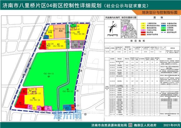 济南这两处街区详细规划公示出炉,位置在这里!