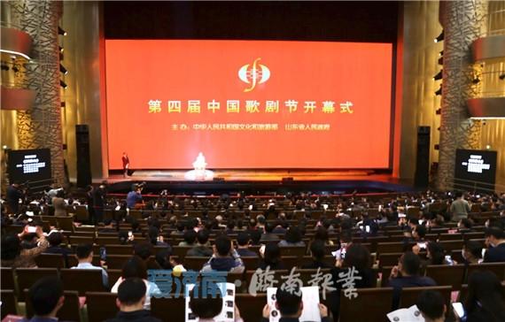 第四届中国歌剧节在济开幕 李群白玉刚王心富孙述涛参加活动